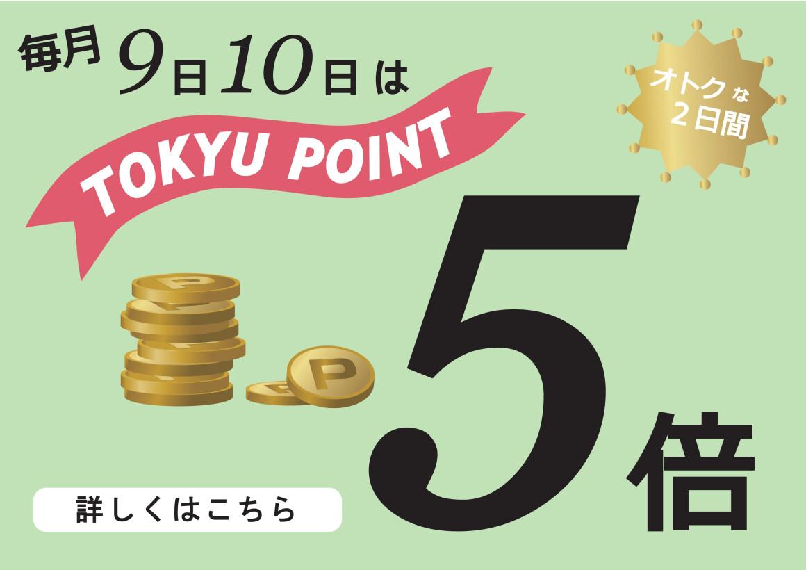 TOKYU POINT5倍アップキャンペーン