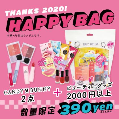 【福袋】HAPPY BAG 販売中♪