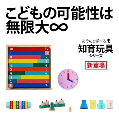 デンマーク式『あそんで学べる知育玩具シリーズ』8/21(金)発売!