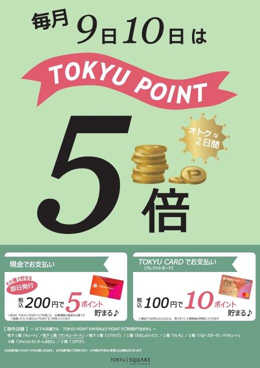 毎月9・10日はTOKYU POINT 5倍アップキャンペーン!