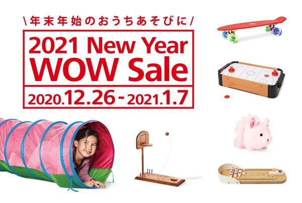 12/26スタート!13日間の『2021 New Year WOW Sale』で、年末年始は思いっきりおうちあそび!】