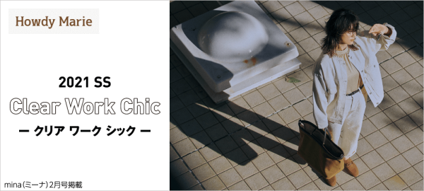 2021 SS Howdy Marie 『Clear Work Chic -クリア ワーク シック‐』 ミーナ2月号掲載