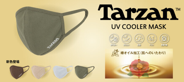 Tarzan UV COOLER MASK