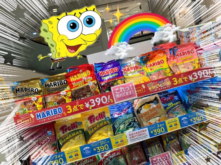 【お買い得】HARIBOがよりどり3点で390円+税!